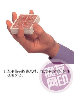 单手切牌【图文教学】